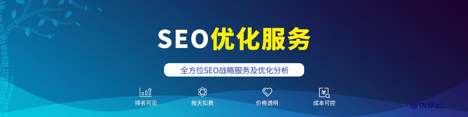 全方位SEO战略服务及优化分析,排名可见、按天扣费、价格透明、成本可控!