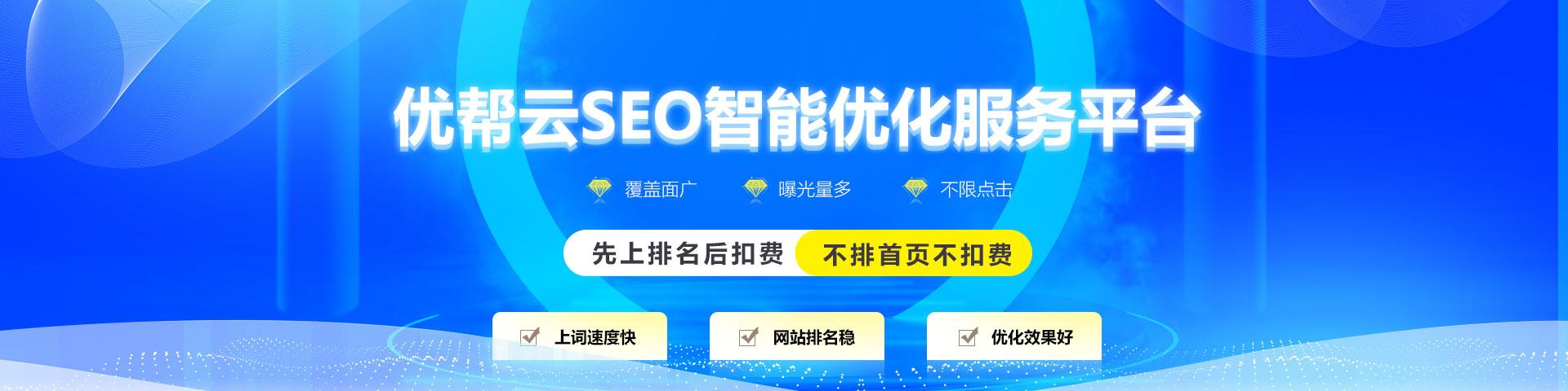 优帮云综合SEO平台,一站式数字营销,让您品牌营销更精彩。