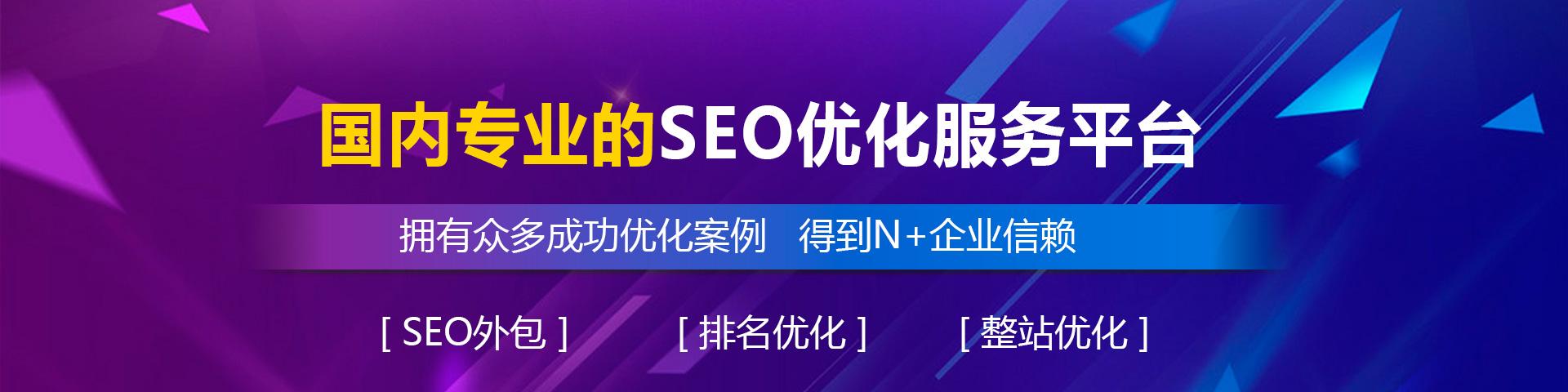 国内专业的,SEO优化SAAS服务平台,拥有专业的优化团队,拥有众多成功优化案例,得到众多客户的信赖。