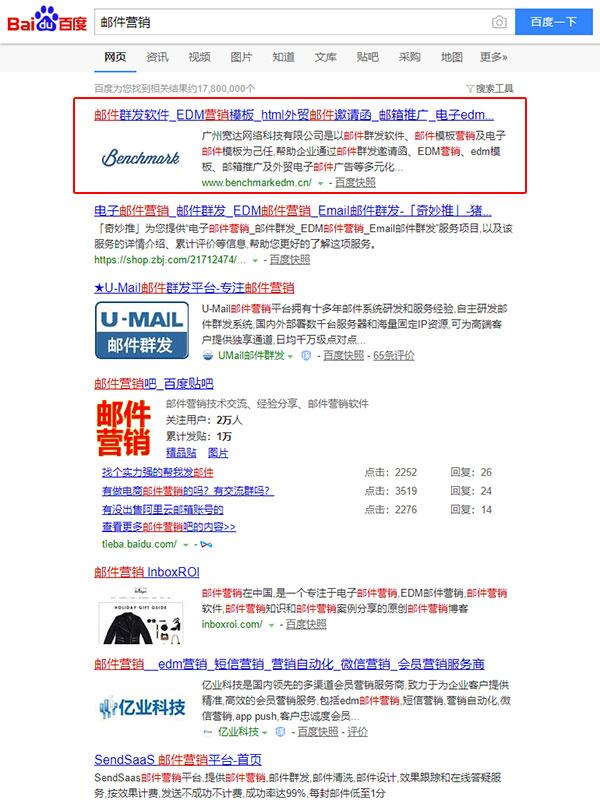 邮件营销 百度pc排名