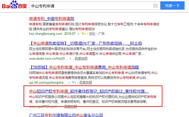 网站优化案例6